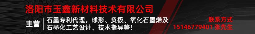 洛阳市玉鑫新材料技术有限公司